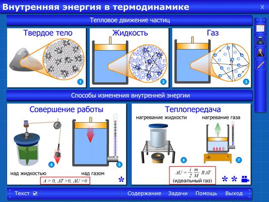 Определение скоростей молекул (опыт Штерна).  Изохорный процесс.  В интерактивном комплексе представлены...